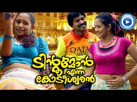Download Tintumon Enna Kodeeswaran - Santhosh Pandit New Malayalam Movie Song 2016 - Panam Varum Pokum HD Mp4 3GP Video and MP3