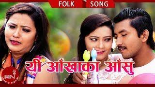 Yi Aakhaka Aashu -  Santosh Karki & Sita Pariyar