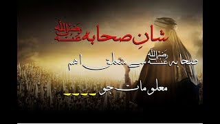 Quotes on Sahaba in urdu | Beautiful quotes about Sahaba | By Golden Wordz