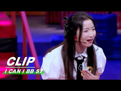 Clip: What About A Long-Distance Relationship After Graduation? | I Can I BB S7 EP02 | 奇葩说7| iQIYI