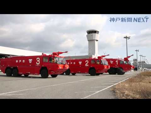 神戸空港開港10年 支える人たち