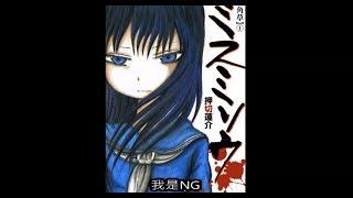 Download Video 【NG】來介紹一部霸凌很危險的漫畫《三角草的春天》 MP3 3GP MP4