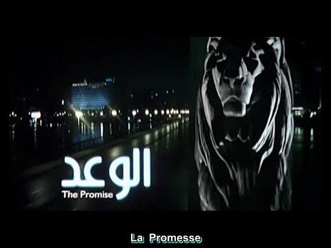 فيلم الوعد/بطولة محمود ياسين /روبي/آسر...