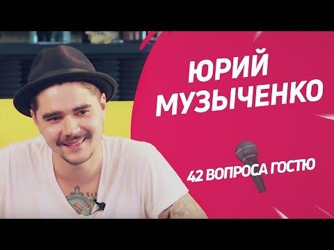 Лидер «The Hatters» Юрий Музыченко | 42 вопроса (видео)