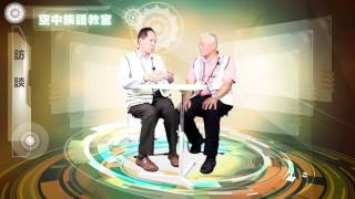 20160601-空中族語教室-泰雅語-耆老訪談-初稿
