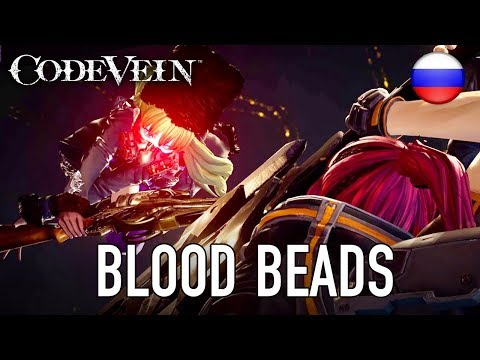 Code Vein - PS4/XB1/PC - Blood Beads (Russian TGS 2017 Trailer) (видео)