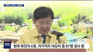 R)코로나19 대응 브리핑 싱크
