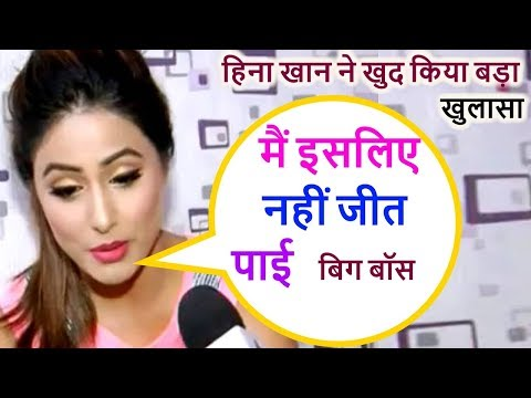 HINA KHAN fresh interview 4 days after BIGG BOSS, says- I lost because of these Reasons (видео)
