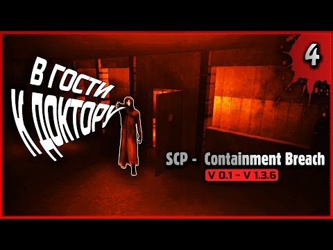Стрим | SCP: Containment Breach [0.1 - 1.3.6] | 21.01.2017 | Часть 4