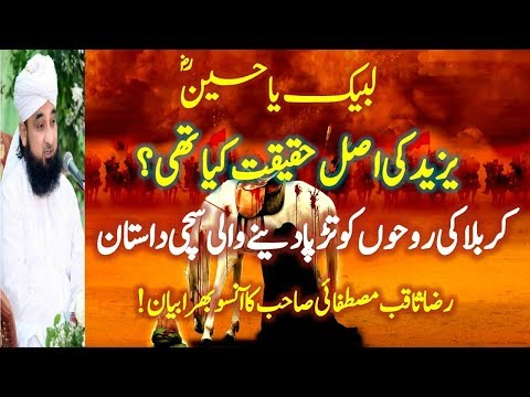 Real & Untold Story Of Karbala Most Cryfull & Emotional Bayan By Molana Raza Saqib Mustafai 2017