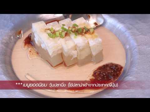 อร่อยเลิศกับคุณหรีด Miyu Restaurant OA. 17-01-60
