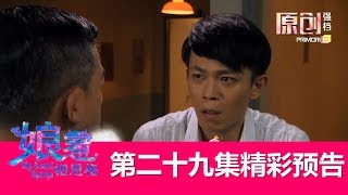 Video 预告:娘惹相思格 My Sensei Nyonya | Episode 29 MP3, 3GP, MP4, WEBM, AVI, FLV Juli 2019