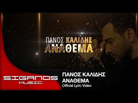, title : 'Πάνος Καλίδης - Ανάθεμα Ι Panos Kalidis - Anathema I Official Lyric Video 2017'