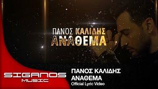 Panos Kalidis - Ανάθεμα