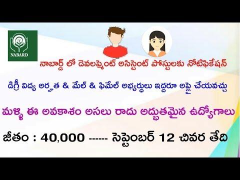 NABARD Recruitment 2018 | Latest Rural Development Bank Jobs 2018 || Education Concepts