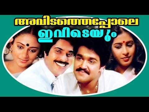 Aviduthepole Evideyum | Malayalam Evergreen Hit Movie | Mohanlal ...