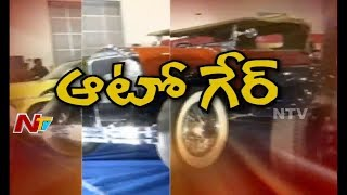 Hyderabad International Auto Show 2017 at Hitex Exhibition Center || Special Focus || NTV