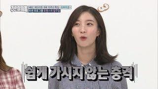 (Weekly Idol EP.323) Arin is so cute [오마이걸과 도니의 한판승부]