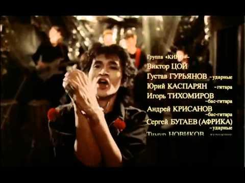 Кино - Перемен (\Асса\) / Кinо - Реrемеn (тhе finаl sсеnе оf тhе моviе \Аssа\) - DomaVideo.Ru