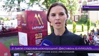 У Львові стартував міжнародний фестиваль LvivMozArt
