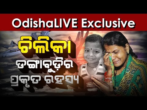 Chilika Boat Tragedy | The Real Truth From A Survivor | Odishalive Exclusive