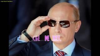 Катюша - 2016 (грозное оружие) (ремикс)(караоке - минусовка)