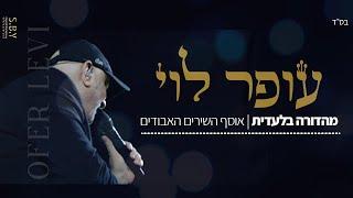 הזמר עופר לוי - בסינגל חדש - אז בואי