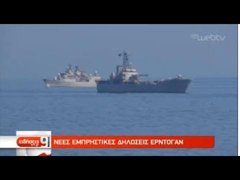 Προκλητικές δηλώσεις Ερντογαν – Ακάρ | 20/09/2019 | ΕΡΤ