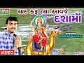 Dashama Song   Full Video   Gujarati DJ Mix Song