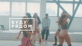 Катерина Красильникова Ты рядом pop music videos 2016