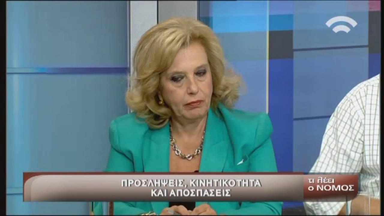 Ρυθμίσεις για την Ελληνόγλωσση και τη Διαπολιτισμική Εκπαίδευση,  και άλλες Διατάξεις (01/09/2016)