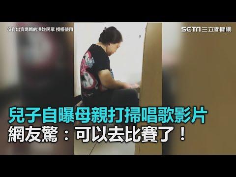 兒子自曝母親打掃唱歌影片 網友驚:可以去比賽了!