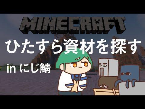 【minecraft】にじ鯖 懐をあたためゆ【にじさんじ/北小路ヒスイ】