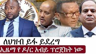 Ethiopia: የኢትዮታይምስ የዕለቱ ዜና | EthioTimes Daily Ethiopian News | Getachew Reda |  Takele Uma