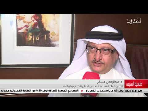 البحرين مركز الأخبار : إجتماع اللجنة المعنية بدراسة بعض حالات الوفاة بين ممارسي الرياضة