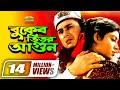 Buker Bhitor Agun  HD1080p  Salman Shah  Shabnur  Rajib  Ferdous waptubes