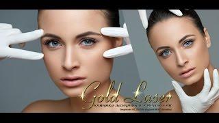 Филлер на основе гиалуроновой кислоты - Удаление морщин в клинике Gold Laser