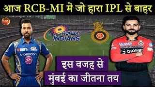 आज मुंबई-बेंगलोर में करो या मरो का मैच.. रोहित की मुंबई इस वजह से जीतेगी मैच