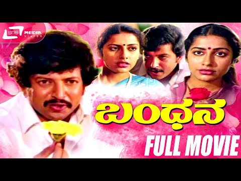 Video Bandhana – ಬಂಧನ | Kannada Full HD Movie | FEAT. Vishnuvardhan, Suhasini download in MP3, 3GP, MP4, WEBM, AVI, FLV January 2017