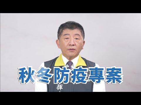 影片封面圖:秋冬防疫專案 守護你我健康