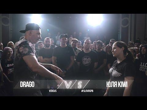 VERSUS X #SLOVOSPB: DRAGO VS ЮЛЯ KIWI (видео)