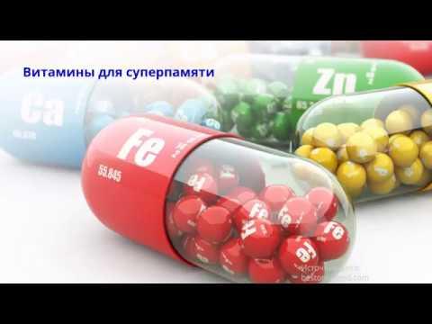 Витамины для хорошей памяти. (видео)