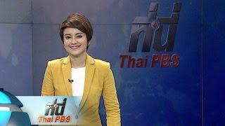 ที่นี่ Thai PBS - 29 ก.ย. 58