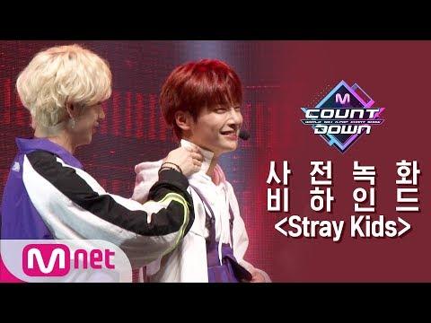 스트레이 키즈(Stray Kids) M COUNTDOWN 사전녹화 비하인드 - Thời lượng: 2 phút, 14 giây.