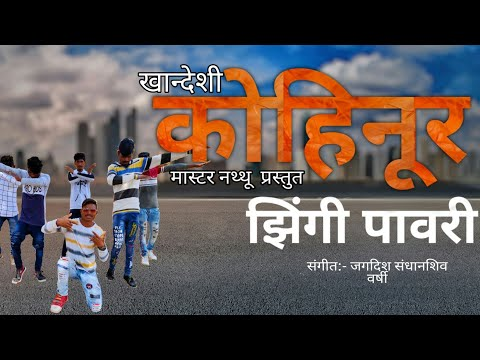 कोहिनुर खान्देशी झिंगी पावरी - Kohinoor Zingi Pawari-2020 #Kohinoorzingipawari #झिंगीपावरी #कोहिनुर