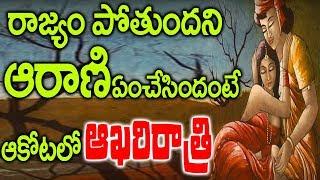 Video р░░р░╛р░Ьр▒Нр░пр░В р░кр▒Лр░др▒Бр░Вр░жр░ир░┐ р░Ж р░░р░╛р░гр░┐ р░Ър▒Зр░╕р░┐р░и р░др░кр▒Нр░кр▒Б р░Ьр▒Ар░╡р░┐р░др░╛р░ир▒Нр░ир▒З р░мр░▓р░┐ р░Ър▒Зр░╕р░┐р░Вр░жр░┐ || True Life Story of Kalavathi Fort MP3, 3GP, MP4, WEBM, AVI, FLV Oktober 2018