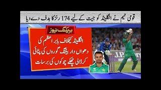 #pak_vs_Eng | England Vs Pakistan 1st T20 highlights 2019 1st innings - ZA News