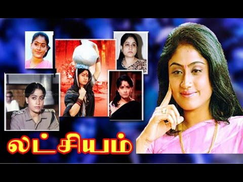 Latchiyam | Lady Super Star Vijayashanthi tamil full movie | Full Action & Political movie:  Latchiyam | Lady Super Star Vijayashanthi tamil full movie | Full Action & Political movieLady Super Star Vijayashanthi In-LatchiyamMusic:Raj Koti,Direction:A Mohan Gandhi,Please Like, SHARE and Subscribe for more devotional Songs Saavn :http://www.saavn.com/label/ramana-vision-albums/ltfNot4Tizo_Subscribers now watch more channei1.Bakthil Songs http://www.youtube.com/user/RamanaVision?sub_confirmation=12. Devotional Jukeboxhttp://www.youtube.com/channel/UCYZ64hw78JOOichwexiOFvg?sub_confirmation=13. Nithyasree mahadevanhttp://www.youtube.com/channel/UCH3E1W_SncpDJMR1fmdisxA?sub_confirmation=14.Shirdi SaiBaba Videoshttp://www.youtube.com/channel/UCy9XxJuAVNG9n-vEGVEjUjw?sub_confirmation=15.Classic Movieshttp://www.youtube.com/channel/UCuolDuAzR9vhm8yYKV2y03w?sub_confirmation=16.Horror Tamil Movieshttp://www.youtube.com/channel/UCyItyXkF7vE8JkO6Uz64GzQ?sub_confirmation=17.South Indian Drama and Speechhttp://www.youtube.com/channel/UCeWMa8ePp8msvIEUs1d9rCA?sub_confirmation=18.Romantic Entertainmentshttp://www.youtube.com/channel/UC9TPnMv_J7JAXQINCYE3aBg?sub_confirmation=19. Fascinating Collectionshttp://www.youtube.com/channel/UCO8ZmuZp6esY-LshkouDWlA?sub_confirmation=1