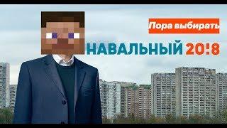 Навальный 2018 в Майнкрафт