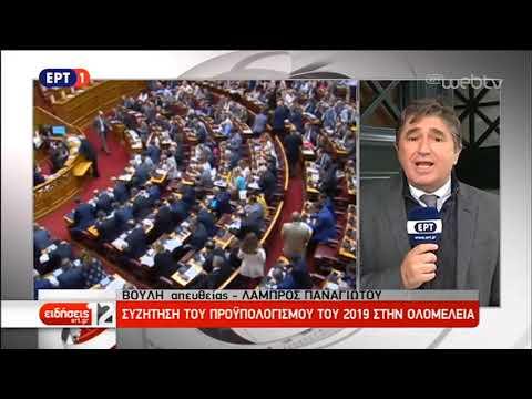 Σαρίδης (Ένωση Κεντρώων): Γιατί δεν θα καταψηφίσω τον προϋπολογισμό | 13/12/18 | ΕΡΤ
